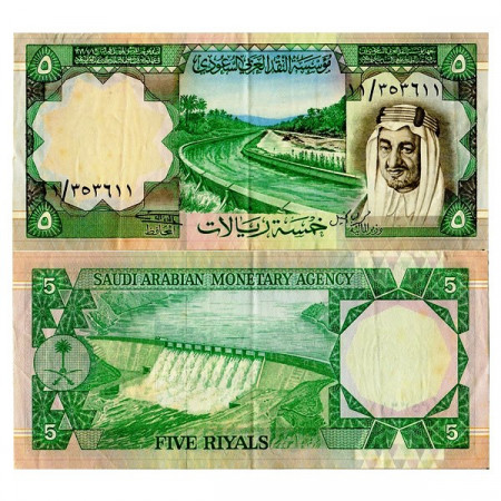 1977 (AH1379) * Billet Arabie Saoudite 5 Riyals (p17a) TTB