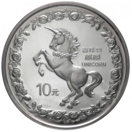 1996 * 10 Yuan en argent 1 OZ Chine Licorne