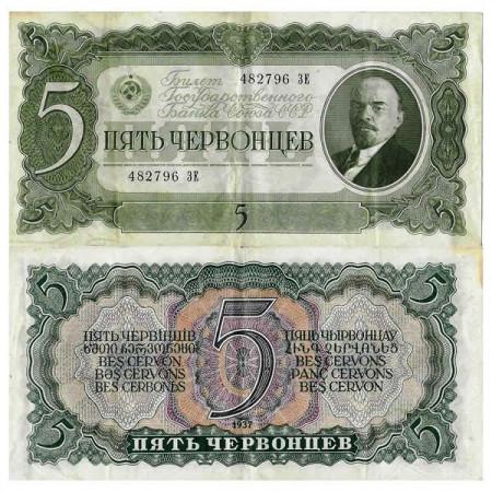 """1937 * Billet Russie Union Soviétique 5 Chervontsev """"Lenin"""" (p204) TTB"""