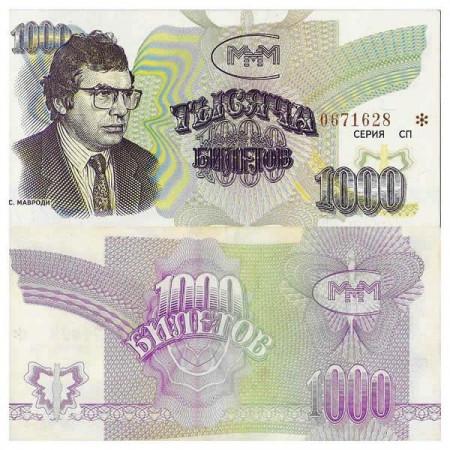 "ND (1994) * Billet Russie Mavrodi 1000 Bilietov ""MMM Loan"" NEUF"