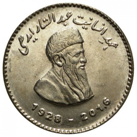 """2016 * 50 Rupees Pakistan """"Abdul Sattar Edhi"""" UNC"""