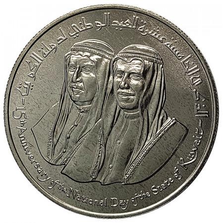 "1976 * 2 Dinars Argent Koweït ""15 Ann. Fête Nationale Koweït"" (KM 15) FDC"