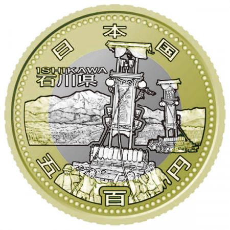 2014 * 500 Yen Japon Préfecture Ishikawa