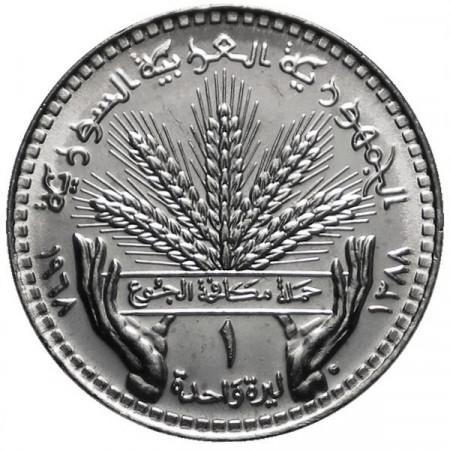 """1968 (AH1388) * 1 Pound Syrie """"Série F.A.O."""""""