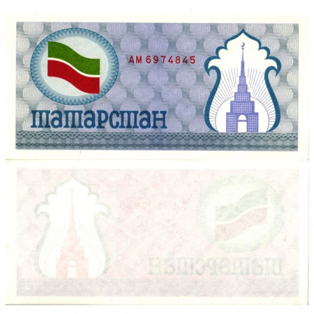 "ND (1991-92) * Billet Tatarstan (Russie) 100 Rubles ""Castle of Suumbeky"" (p5a) NEUF"