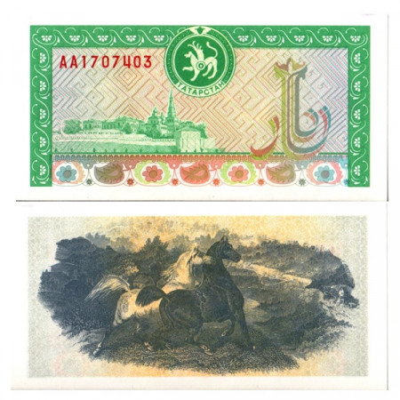"ND (1993) * Billet Tatarstan (Russie) 500 Rubles ""Kazan Kremlin - Horses"" (p9) NEUF"