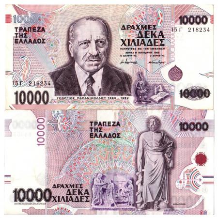 "1995 * Billet Grèce 10.000 Drachmaes ""Georgios Papanikolaou"" (p206a) SUP"