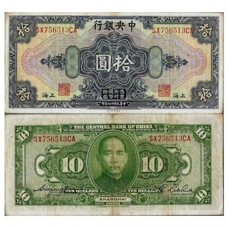 """1928 * Billet République de Chine 10 Yuan """"Dr. Sun Yat-sen"""" (p197e) TTB"""