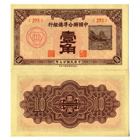 "Y27 (1938) * Billet République de Chine 10 Fen ""Japanese Puppet Bank"" (pJ48a) prNEUF"