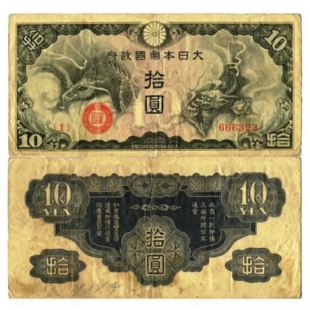 "ND (1940) * Billet Chine 10 Yen ""Occupation Japonaise WWII"" (pM19a) TTB"