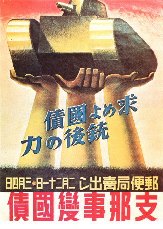 "ND (WWII) * Propaganda de Guerra Reproducción ""Impero Giapponese - Sottoscrivi Il Prestito Di Guerra"" en Passepartout"