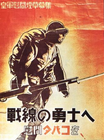 """ND (WWII) * Propaganda de Guerra Reproducción """"Impero Giapponese - Manda Tabacco Al Fronte"""" en Passepartout"""