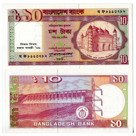 "ND (1997) * Billet Bangladesh 10 Taka ""Victory Day"" (p32) SC"