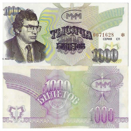"ND (1994) * Billete Rusia Mavrodi 1000 Bilietov ""MMM Loan"" SC"