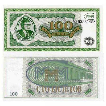 "ND (1994) * Billete Rusia Mavrodi 100 Bilietov ""MMM Loan"" SC"