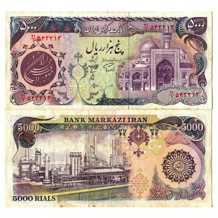 "ND (1981) * Billete Irán 5000 Rials ""Imam Reza Mosque"" (p130a) MBC"