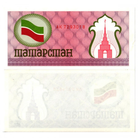 "ND (1991-92) * Billete Tartaristán (Rusia) 100 Rubles ""Castle of Suumbeky"" (p5b) SC"