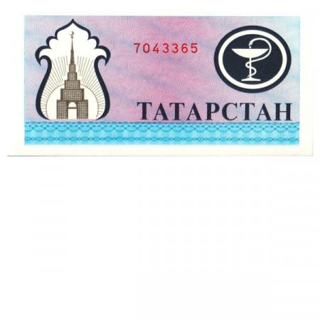 "ND (1994) * Billete Tartaristán (Rusia) 200 Rubles ""Castle of Suumbeky"" (p7a) SC"