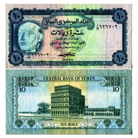 "ND (1973) * Billete Yemen República Árabe 10 Rials ""King Dhamer Ali"" (p13a) EBC"